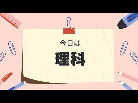 授業紹介-理科