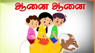 Yanai Alagar Yanai (Elephant Ride Song) - Vilayattu Paadalgal - Tamil Kids Song - Children Rhymes