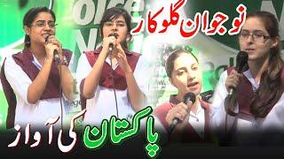 Pakistan Ki Awaz Bano - PKG by Tauseef Sabih.mp4