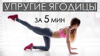 СУПЕР Упражнение для КРАСИВОЙ ПОПЫ Сохраняй Shorts