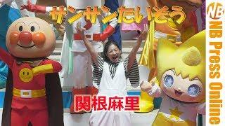 関根麻里×アンパンマンと30のなかまたちが「サンサンたいそう」を披露! thumbnail
