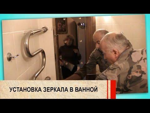 Как установить зеркало в ванной. Подвеска на кафель в Киеве