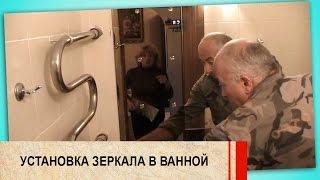 Как установить зеркало в ванной. Подвеска на кафель в Киеве(, 2014-10-18T12:08:12.000Z)