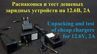 Розпакування та тест дешевих зарядних пристроїв на 12 6В, 2А