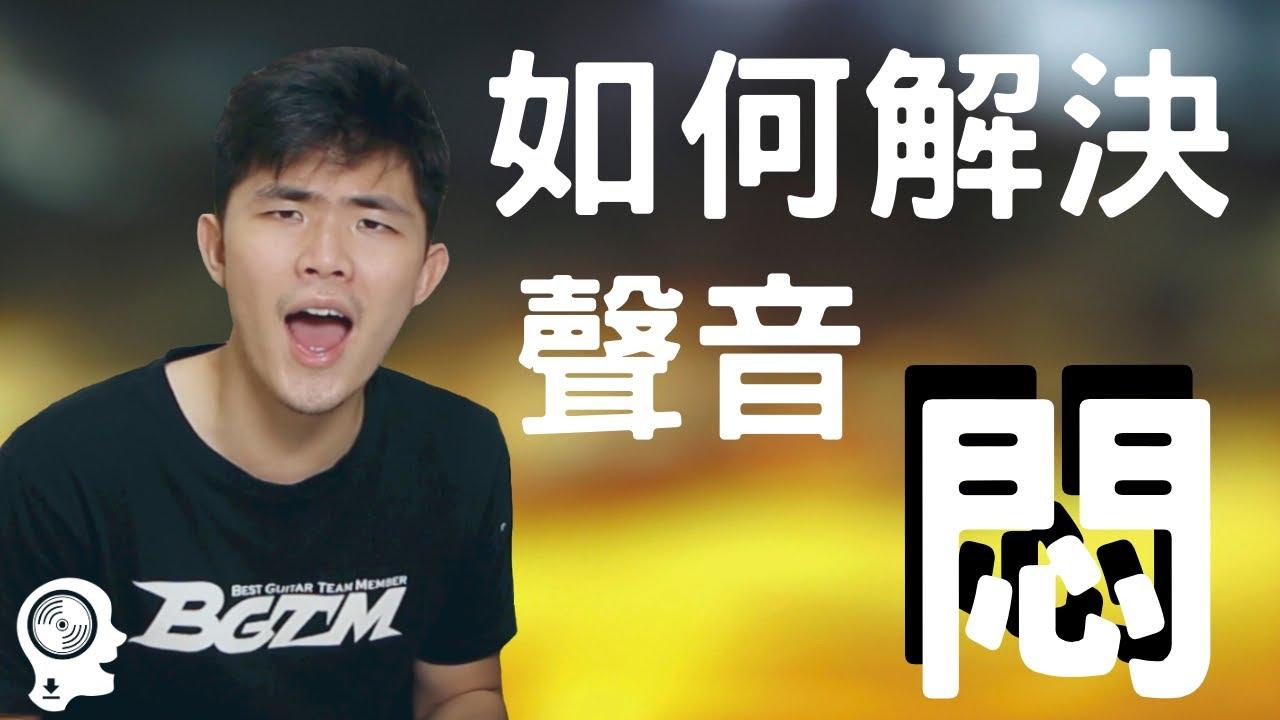 唱歌技巧 - 唱歌聲音悶悶的?一個小練習馬上變透亮 - YouTube