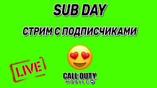 SUB DAY Играем с подписчиками | Stream Call of Duty mobile