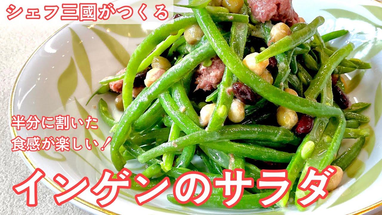 #392『インゲンのサラダ』色々お豆や缶詰なども合わせて! シェフ三國の簡単レシピ