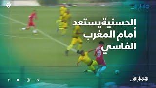 الحسنية تخوض مباراة ضد المغرب الفاسي استعدادا لاستئناف البطولة وأعين اللاعبين على نصف نهائي الكاف