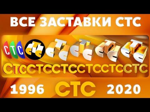 Все заставки СТС (1996-2020) | TVOLD