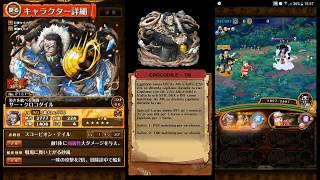 #OPTC #JAP NEW CROCODILE - TM & Co.