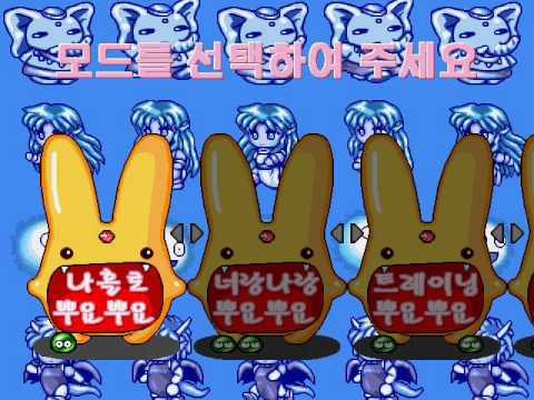 Puyo Puyo 2 / Tsu Music - Menu