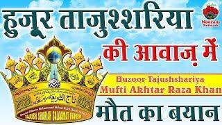 Huzoor Tajushshariya की आवाज़ में मौत का बयान | Mufti Akhtar Raza Khan Alaih Rehma Ka Bayan