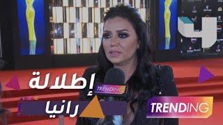 رانيا يوسف تعلق على إطلالتها بمهرجان القاهرة السينمائي