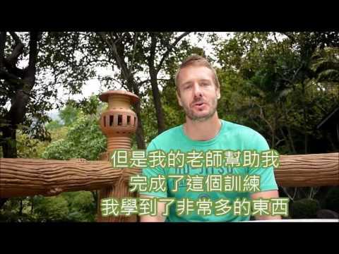 All Yoga Taiwan 200 師資訓練 畢業者感言 紐西蘭Jake 愛上了 ?