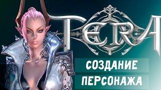 TERA / Тера ONLINE создание персонажа
