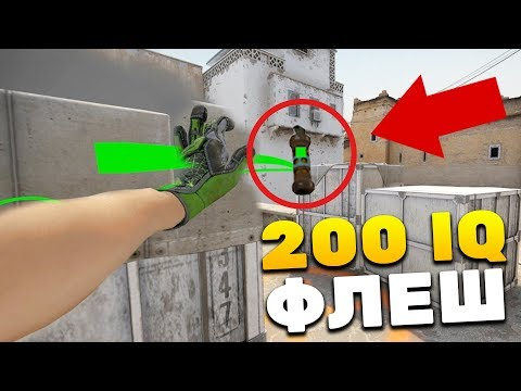 10 ЖЕСТКИХ 200IQ ГРАНАТ ДЛЯ FACEIT И ММ (CS:GO) / DUST2 MIRAGE