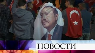 Президент Турции Реджеп Тайип Эрдоган переизбран на новый срок.