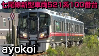 七尾線新型車両521系100番台 +415系等 デッドセクション通過