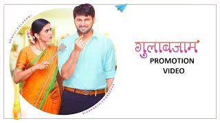 "Gulabjaam ""गुलाबजाम"" 2018 Marathi Movie Full Promotion Video   Sonali Kulkarni, Siddharth Chandekar"