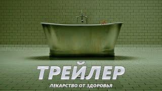 Лекарство от здоровья - Трейлер на Русском | 2017 | 2160p