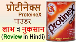 ProteineX POWDER Review in Hindi - Use, Benefits & Side Effects