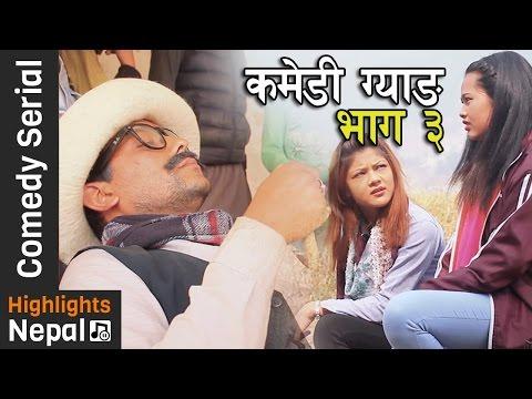 COMEDY GANG Ep. 3 - 7th April 2017 | New Nepali Comedy Tele-Serial 2017 Ft. Numa Rai, Karki Sir