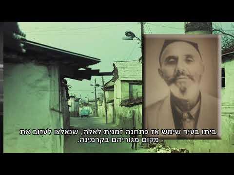 פרוייקט מדור לדור-יהודי נבואי (כרמינה)