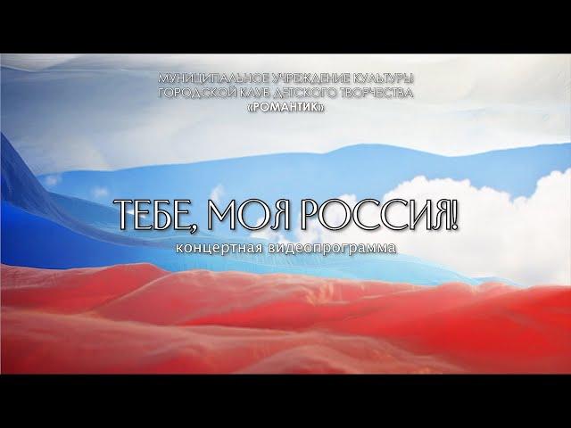 Онлайн концерт «Тебе моя Россия»