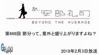 第669回 あ、安部礼司 ~BEYOND THE AVERAGE~ 2019年2月3日