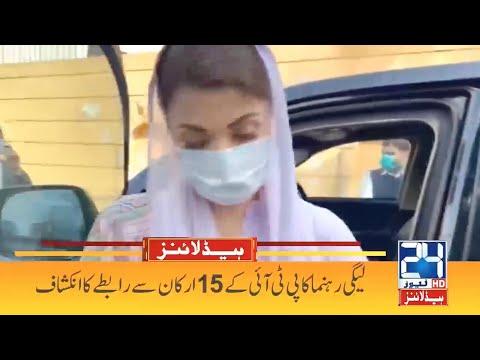 PML-N Leader Big Claim... Maryam Nawaz And...