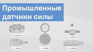 Промышленные датчики силы | Какие существуют датчики для измерения силы?