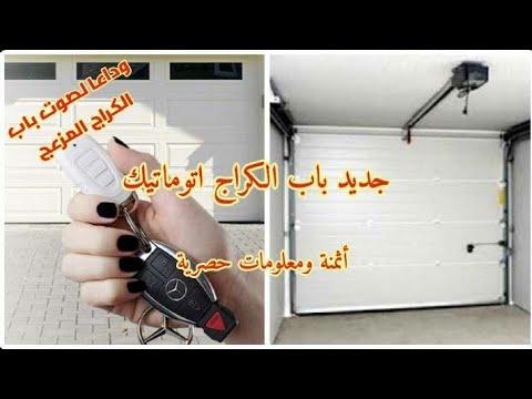 باب الكراج الاتوماتيك أثمنة باب المستودع الكهربائي باب كراج امريكي La Porte De Garage Sectionnelle Youtube