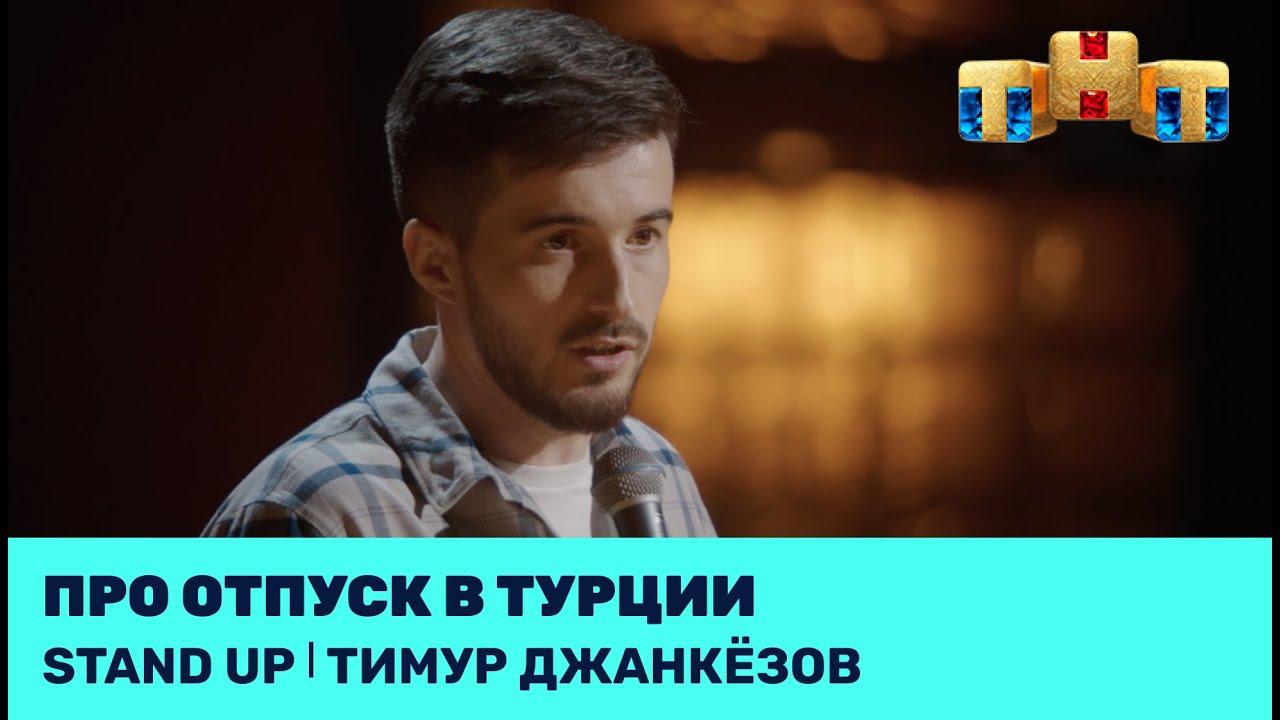 Тимур Джанкёзов про отпуск в Турции