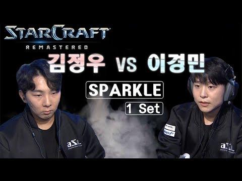 ASL season 5 24강 김정우 vs 이경민 1 SET