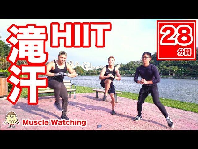 【28分】滝汗HIIT強度MAX! f.t.健人蓋伊   Muscle Watching in Taiwan
