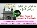Ali Haider Faizi New Naat 2017 | ہم تباہی کی دہلیز پر تھے کھڑے | Hum Tabahi Ki Dahlez Par The Khade