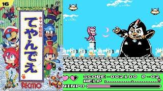 1991年発売、テクモ。当時のアニメを題材にしたアクションゲーム。同社の『忍者龍剣伝』で培った操作性、使用キャラがメイン3人、助っと5人と...