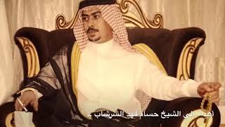 شيلة (( الموت يدري وانا مدري ))  بحق الشيخ حسام فهد الشرشاب شيخ عام قبيلة البدور #العنزي