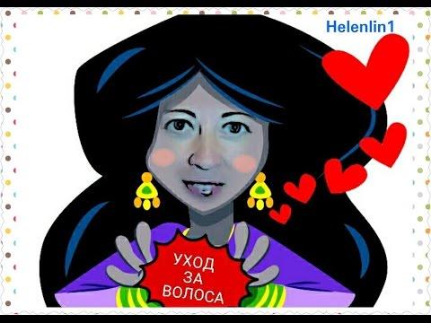 NEW Уход за волосами|Совместное видео  с YOUTUBE BLOGGER|HelenLin1