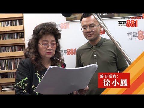 【十八樓C座 50年不變】特別嘉賓 徐小鳳