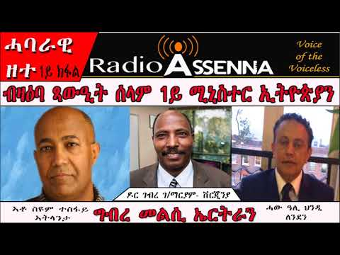 VOICE OF ASSENNA: Panel Discussion Re Ethiopian PM's  Recent Call for Peace with Eritrea - Part 1