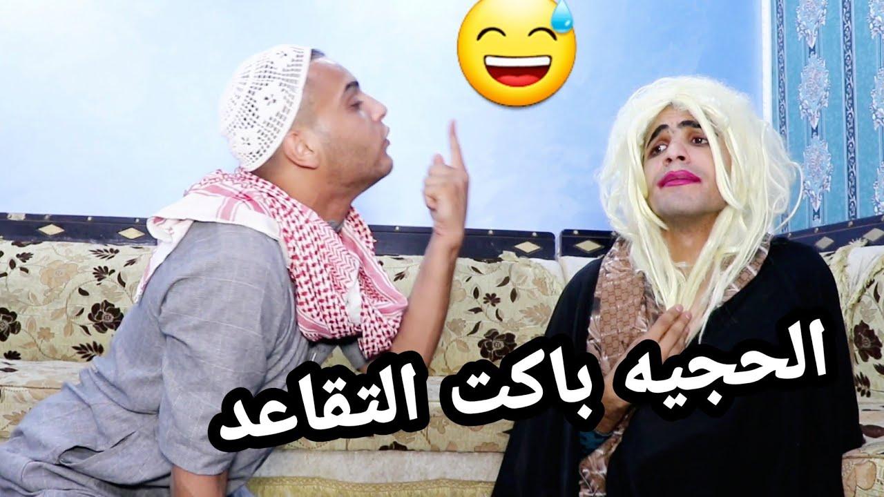 الحجي استلم التقاعد والحجيه تريد 150 الف😅