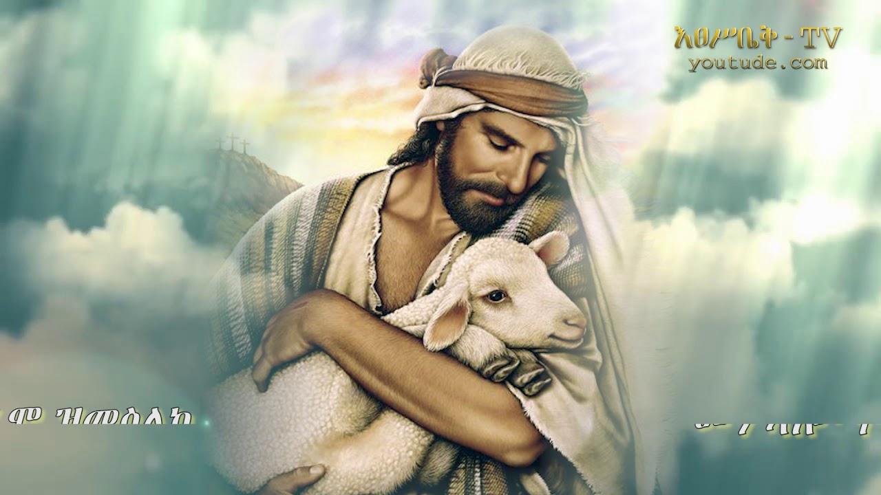EGZIABHER : Eritrean Orthodox Mezmur - 2019