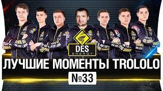 ЛУЧШИЕ МОМЕНТЫ TROLOLO 33 - Грандфинал эдишн
