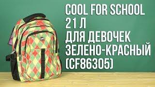 Розпакування Сool For School 42 x 28 x 18 см 21 л Для дівчаток Зелено-червоний CF86305