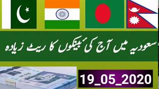 To day Riyal Exchange Currency Rate at 19_05_2020