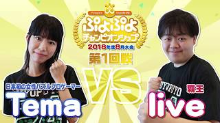 2018年8月大会 1回戦 Tema VS live thumbnail