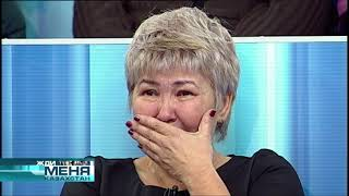 Жди меня, Казахстан! №277 - Выпуск от 14.06.2019