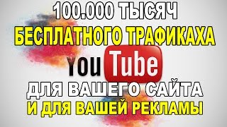 100.000 ТЫСЯЧ ТРАФИКА БЕСПЛАТНО + BTC КРАНЫ
