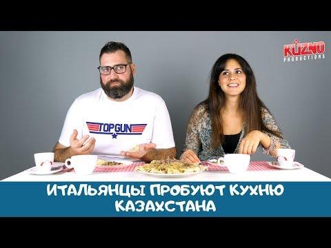 Итальянцы пробуют кухню Казахстана